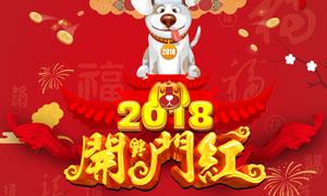 2018新年开门红海报设计PSD素材