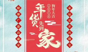 2018狗年年货节活动海报PSD素材
