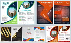 抽象元素画册页面版式设计矢量素材