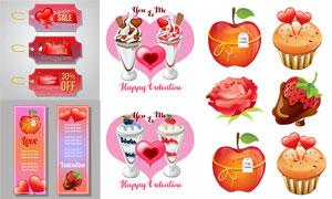 吊牌与冰淇淋等情人节创意矢量素材