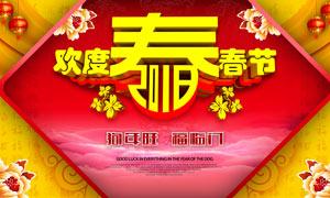 狗年欢度春节海报设计PSD源文件