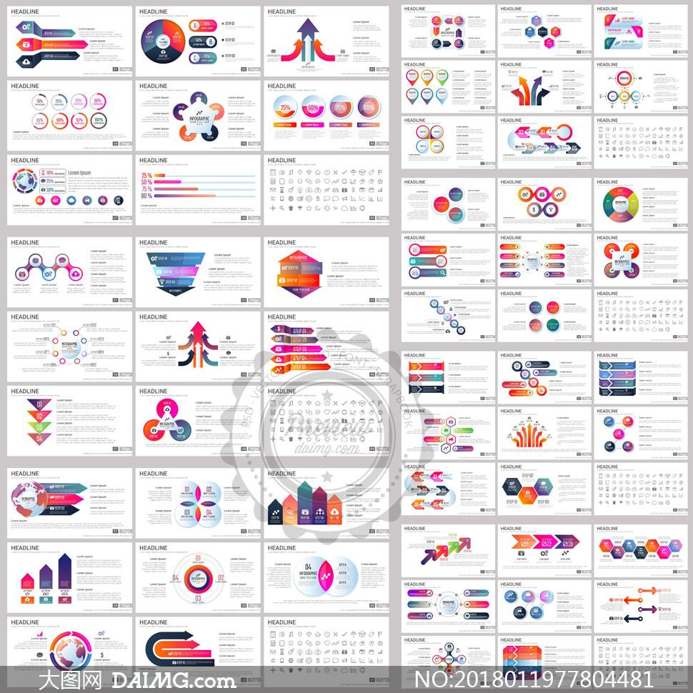 缤纷时尚信息图表设计元素矢量素材