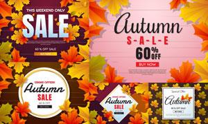 秋季促销活动海报吊旗设计矢量素材
