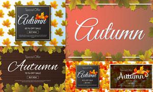 秋季树叶组成的边框等创意矢量素材