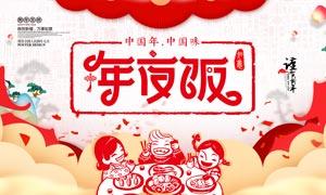 中国年年夜饭宣传海报PSD素材