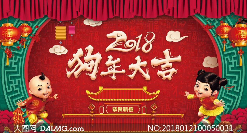 2018狗年大吉喜庆海报PSD模板