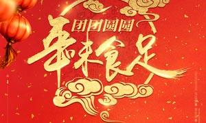 春节年夜饭宣传海报设计PSD素材