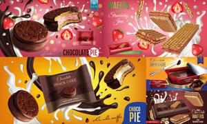 威化夹心饼干产品广告设计矢量素材