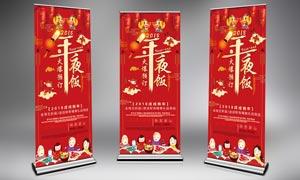 年夜饭火热预订宣传展板PSD美高梅娱乐