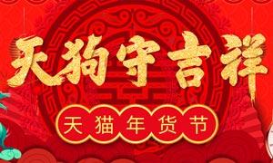 天猫年货节促销海报设计PSD源文件