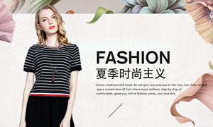 淘宝夏季时尚女装海报设计PSD模板