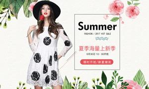 夏季女装上新季海报设计PSD素材