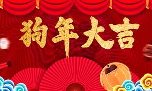 天猫2018狗年大吉促销海报PSD素材