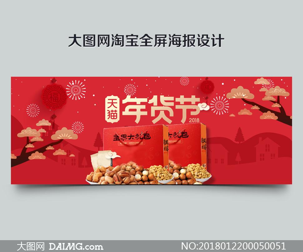 天猫坚果年货节海报设计PSD源文件