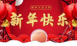 天猫狗年新年快乐海报设计PSD素材