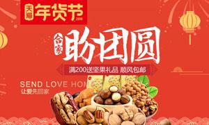 天猫年货节促销海报设计PSD素材