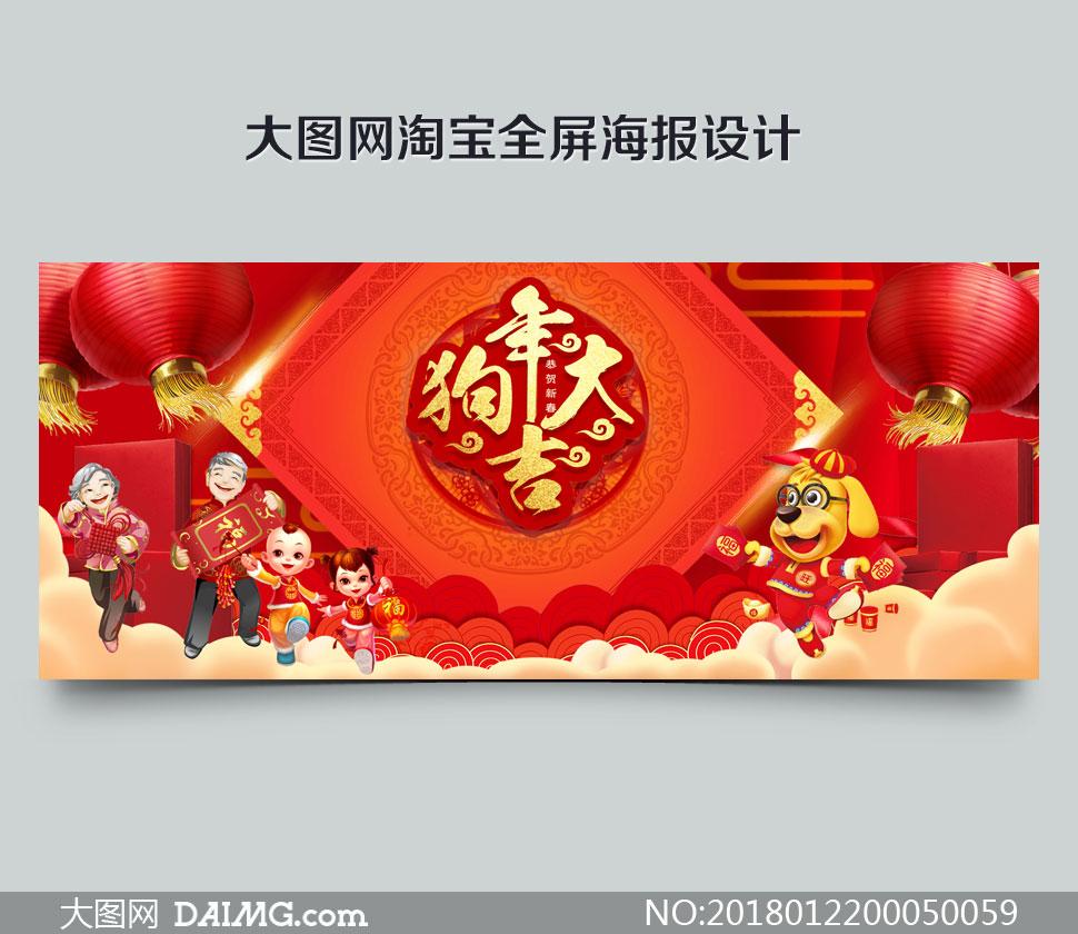天猫狗年喜庆海报模板PSD素材