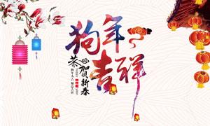 狗年中国风主题海报设计PSD美高梅娱乐