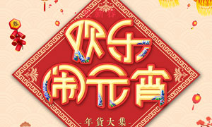 欢乐闹元宵活动海报设计PSD素材
