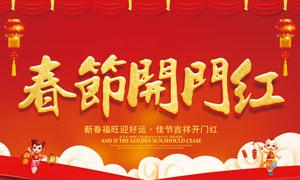 春节开门红宣传海报设计PSD源文件