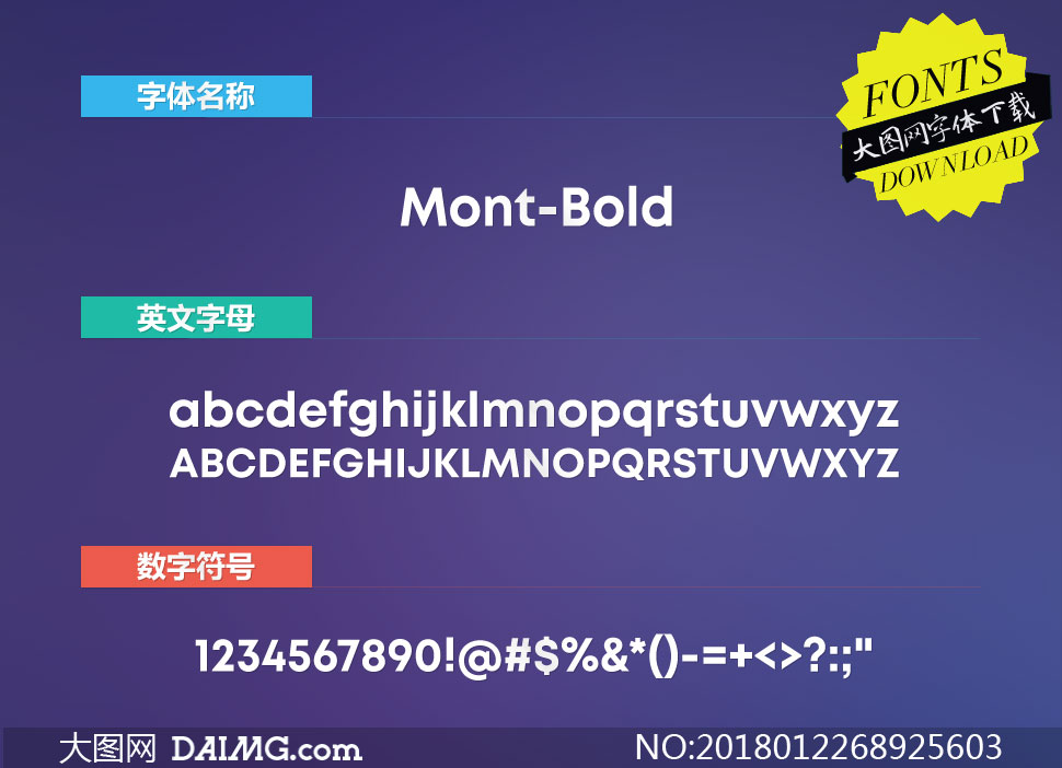 Mont-Bold(英文字体)