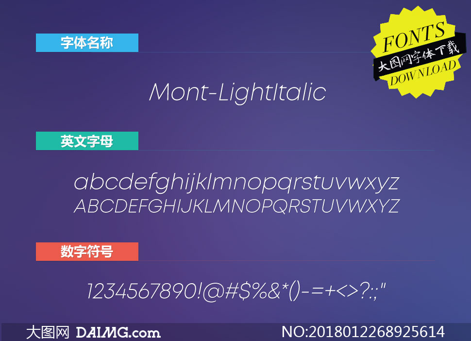 Mont-LightItalic(英文字体)