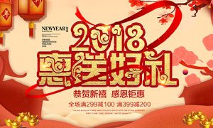 2018狗年感恩钜惠海报设计PSD美高梅娱乐