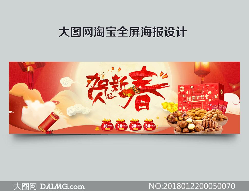 淘宝贺新春年货节活动海报PSD素材