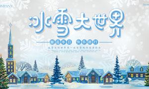 冰雪大世界冬季旅游海报PSD源文件