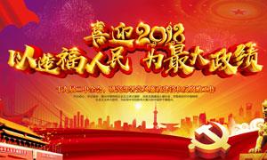 反腐倡廉迎2018展板设计PSD美高梅娱乐
