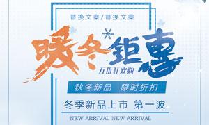 冬季服装新品上市活动海报PSD素材