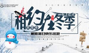 冬季旅游季宣传海报PSD源文件