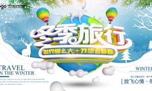 冬季旅行宣传海报设计PSD源文件