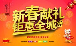 新春特惠促销海报设计PSD源文件