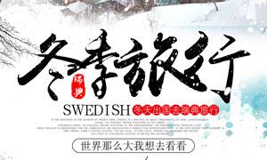 冬季出国旅行海报设计PSD素材
