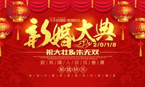 新婚大典喜庆背景板PSD源文件