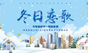 冬日恋歌旅游宣传海报PSD素材