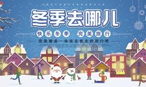 冬季去哪儿旅游宣传海报PSD素材