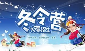 冬季亲子旅游活动海报PSD源文件