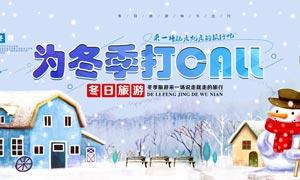 冬日旅行宣传海报设计PSD源文件