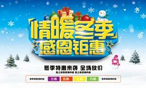 冬季商场促销海报设计PSD素材