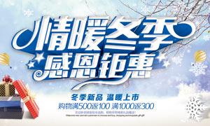 冬季购物新品上市活动海报PSD素材