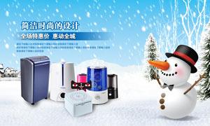 淘宝冬季电器促销海报PSD源文件