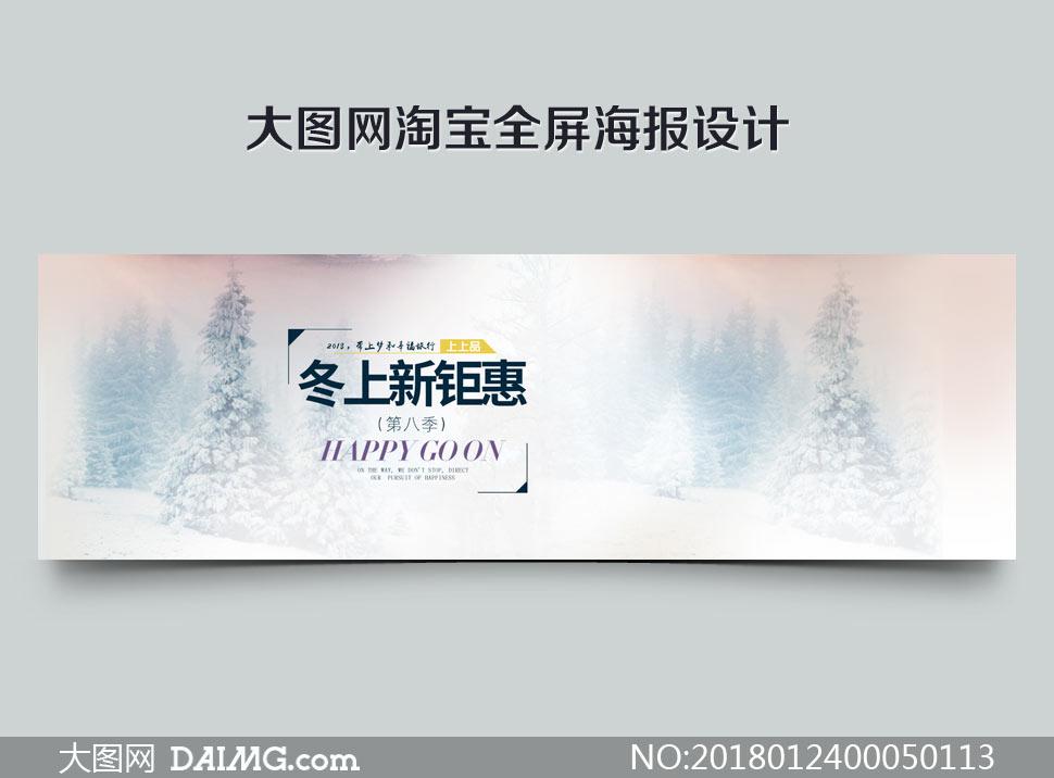 淘宝冬装上新钜惠全屏海报PSD素材