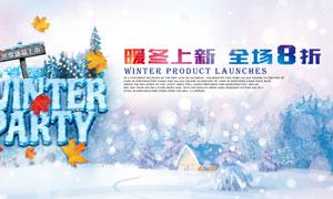 冬季新品上市海报设计PSD源文件