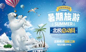 暑期北极旅游宣传海报PSD素材