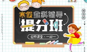 寒假培训班招生海报PSD源文件