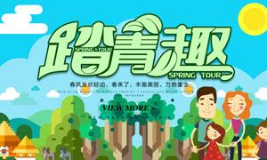 春季踏青趣活动海报设计PSD素材