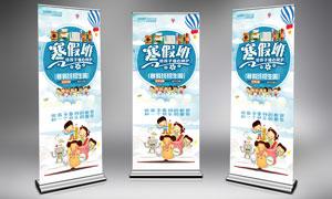 寒假招生易拉宝设计模板PSD美高梅娱乐