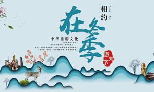 创意的冬季旅游海报设计PSD素材
